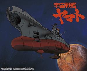 【なつアニ】宇宙戦艦ヤマト