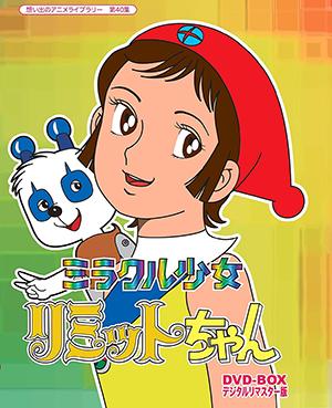 【なつアニ】ミラクル少女リミットちゃん